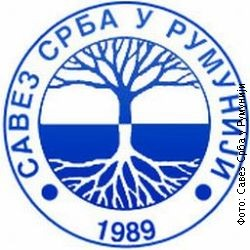 savez-srba-u-rumuniji logo