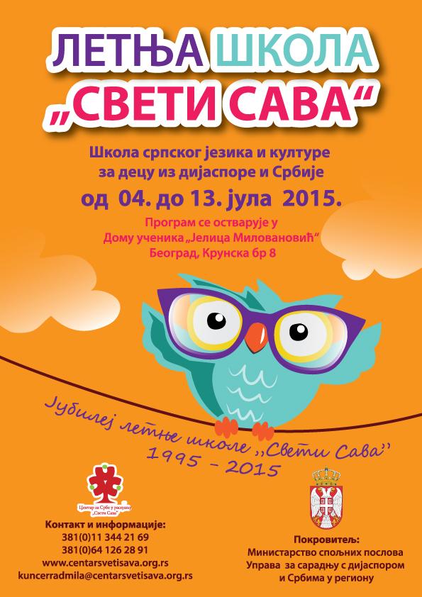 plakat-letnja-skola-2015