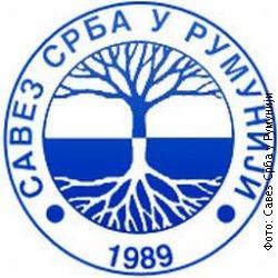 savez-srba-u-rumuniji-logo