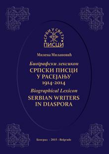 srpski-pisci