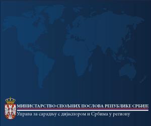 MSP-Uprava-Logo-300x250px