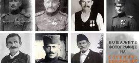 Јавни позив за достављање фотографија и докумената из Првог светског рата