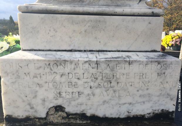 zemlja_sa_grobnice_neznanog_junaka_sa_avale