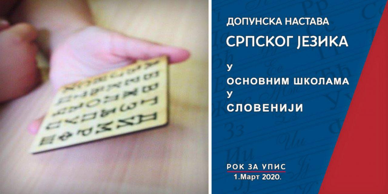 Rok Za Prijavu Za Dopunsku Nastavu Srpskog Jezika U Sloveniji